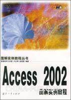 Access 2002 图解实例教程――图解实例教程丛书[按需印刷]