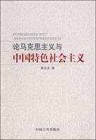 [特价书]论马克思主义与中国特色社会主义