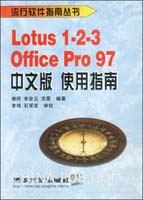 LOTUS 1-2-3 OFFICE PRO 97中文版 使用指南