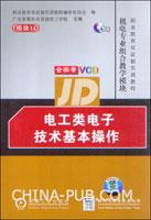电工类电子技术基础操作(全实景VCD)