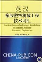 英汉橡胶塑料机械工程技术词汇