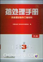 热处理手册:热处理设备和工辅材料(第4版)(第3卷)