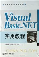 (特价书)Visual Basic.NET实用教程