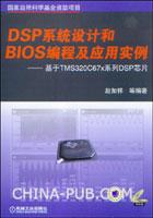 DSP系统设计和BIOS编程及应用实例--基于TMS320C67×系列DSP芯片