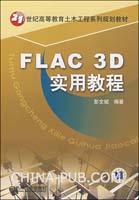 FLAC 3D实用教程