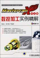 Mastercam X2 中文版数控加工实例精解