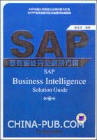 SAP商务智能完全解决方案