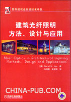 建筑光纤照明方法、设计与应用