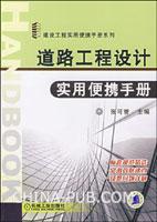 道路工程设计实用便携手册