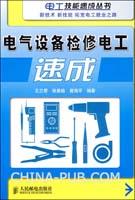 电气设备检修电工速成
