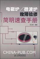 电磁炉/微波炉故障检修简明速查手册