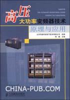 (特价书)高压大功率变频器技术原理与应用