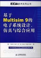 基于Multisim 9的电子系统设计、仿真与综合应用[按需印刷]