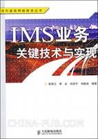 IMS业务关键技术与实现[按需印刷]