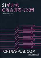 51单片机C语言开发与实例[按需印刷]