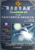 (特价书)CorelDRAW X3中文版平面设计案例实训(多媒体教学版)