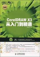 (特价书)CorelDRAW X3从入门到精通
