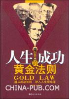 人生成功的黄金法则