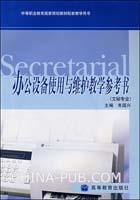 办公设备使用与维护教学参考书(附光盘)