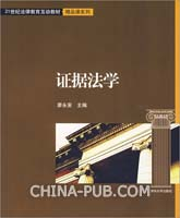 证据法学(21世纪法律教育互动教材・精品课系列)