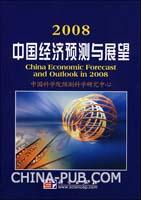 2008中国经济预测与展望