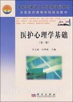 医护心理学基础(第二版)