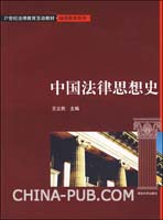 中国法律思想史(21世纪法律教育互动教材・继续教育系列)