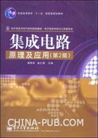 集成电路原理及应用(第2版)