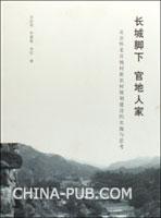 [特价书]长城脚下  官地人家――北京怀柔官地村新农村规划建设的实施与思考