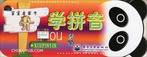 宝宝启蒙卡:学拼音