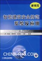 智能建筑安全防范系统及应用