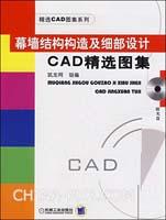 幕墙结构构造及细部设计CAD精选图集(附光盘)