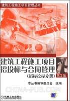建筑工程施工项目招投标与合同管理:招标投标分册(第2版)