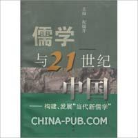 """儒学与21世纪中国:构建、发展""""当代新儒学"""""""