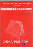 Visual Basic 6.0程序设计案例教程