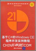 基于C#的Windows CE程序开发实例教程