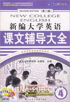 (特价书)2008星火新编大学英语第二版课文辅导大全(4)(书+MP3)