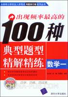 出现频率最高的100种典型题型精解精练--数学一