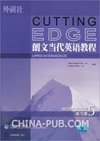 外研社――朗文当代英语教程(练习册5)