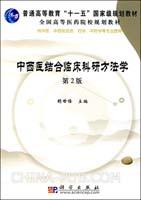中西医结合临床科研方法学(第2版)