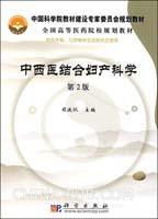 中西医结合妇产科学(第二版)