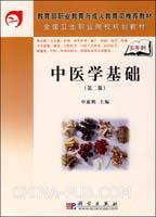 中医学基础(第二版)(5年高职)