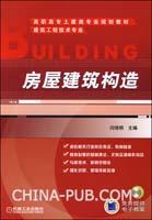 房屋建筑构造