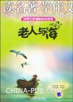 读名著学作文・老人与海