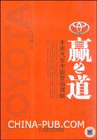 赢之道:丰田汽车中国营销谋略