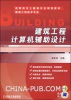 建筑工程计算机辅助设计
