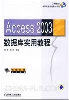 Access 2003数据库实用教程