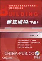建筑结构下册