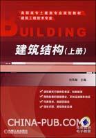 建筑结构上册