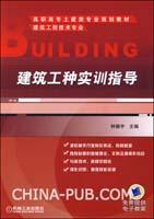建筑工种实训指导